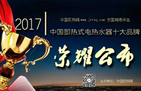 热烈祝贺:汉逊电器荣获2017年即热式电热水器十大著名品牌
