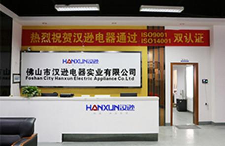 热烈祝贺:汉逊电器通过ISO9001/ISO14001管理体系双认证