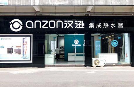 再下一城,汉逊贵州铜仁专卖店盛大试业