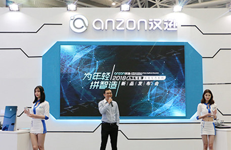 人工智能体系升级 汉逊家电携手百度步入新殿堂