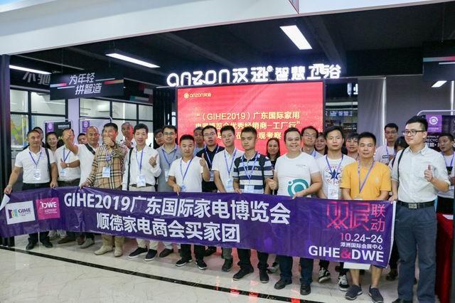 广东国际家用电器博览会优秀经销商莅临汉逊