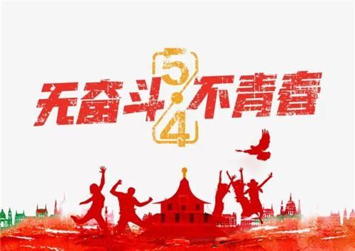 五四青年节,汉逊集成热水器激起青春之声